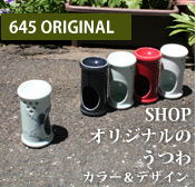 645オリジナル