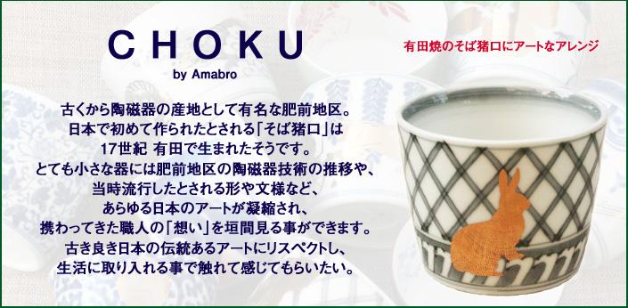有田焼,アマブロ,amabro,アート