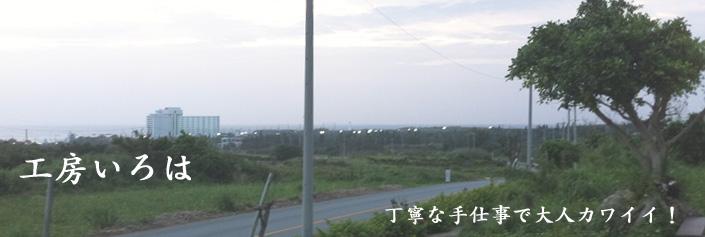 工房いろは,沖縄,読谷,やちむん