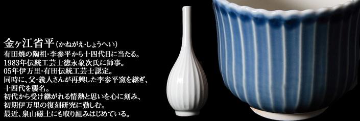 金ヶ江省平,有田焼