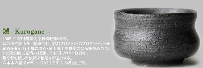 鐵 - Kurogane -,有田焼