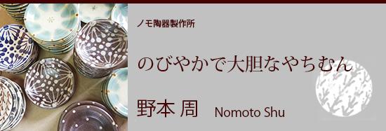 野本周(ノモ陶器製作所)