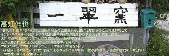 沖縄,やきもの,やちむん,陶芸